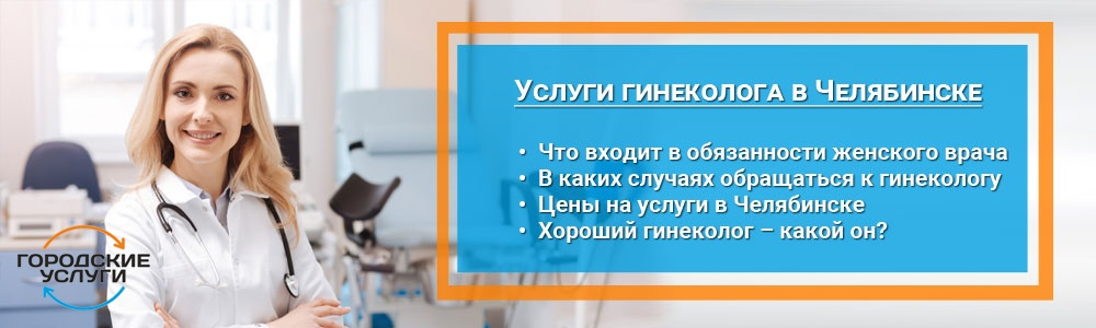 Услуги гинеколога в Челябинске