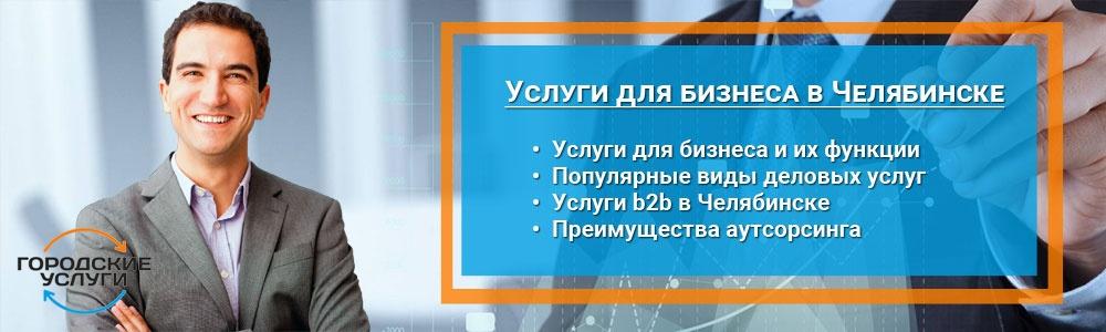 Услуги для бизнеса в Челябинске