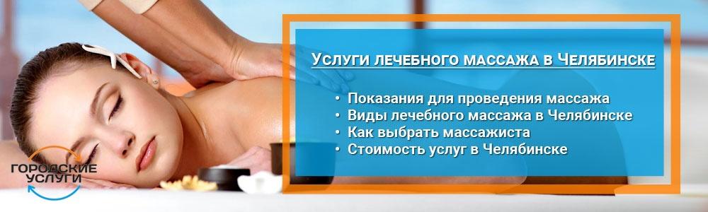 Услуги лечебного массажа в Челябинске
