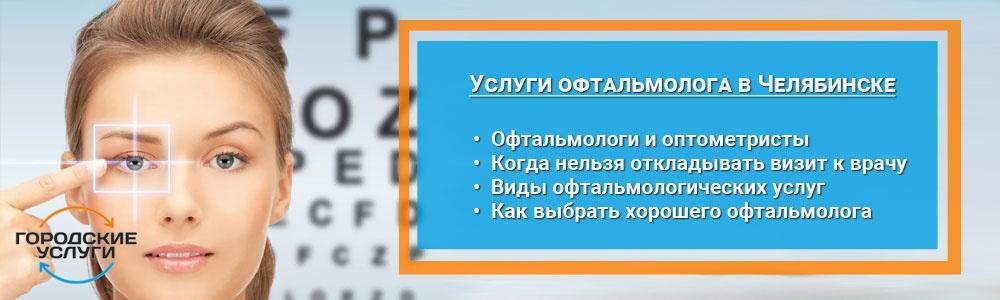 Услуги офтальмолога в Челябинске