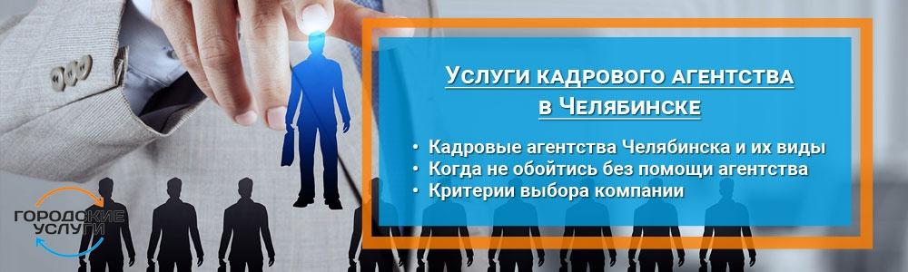 Услуги кадрового агентства в Челябинске