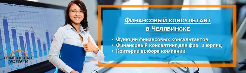 Финансовый консультант в Челябинске