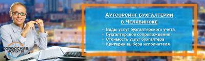 Аутсорсинг бухгалтерии в Челябинске