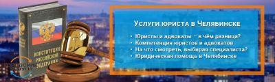 Услуги юриста в Челябинске
