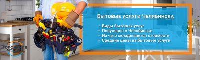 Бытовые услуги Челябинска