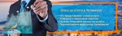 Спрос на услуги в Челябинске