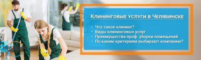 Клининговые услуги в Челябинске