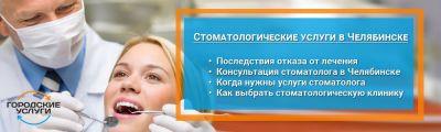 Стоматологические услуги в Челябинске