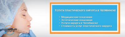 Услуги пластического хирурга в Челябинске
