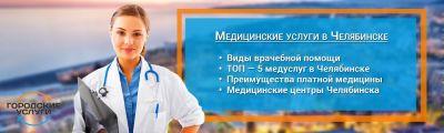 Медицинские услуги в Челябинске