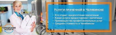 Услуги прачечной в Челябинске