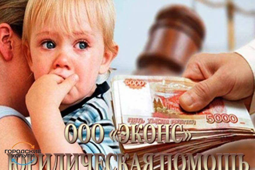 Взыскание алиментов, услуги юриста