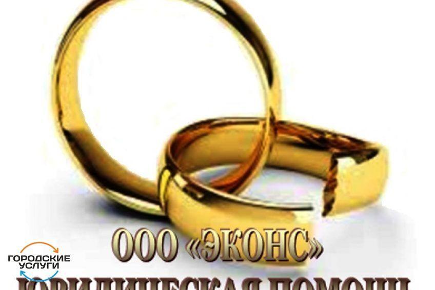 Расторжение брака, услуги юриста