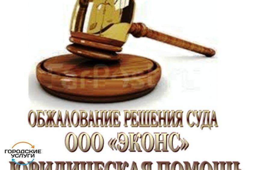 Обжалование решения суда, услуги юриста