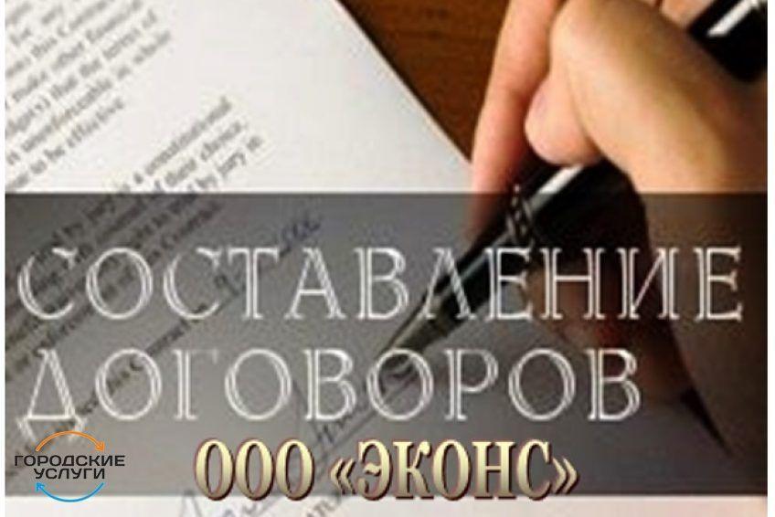 Составление договора, услуги юриста