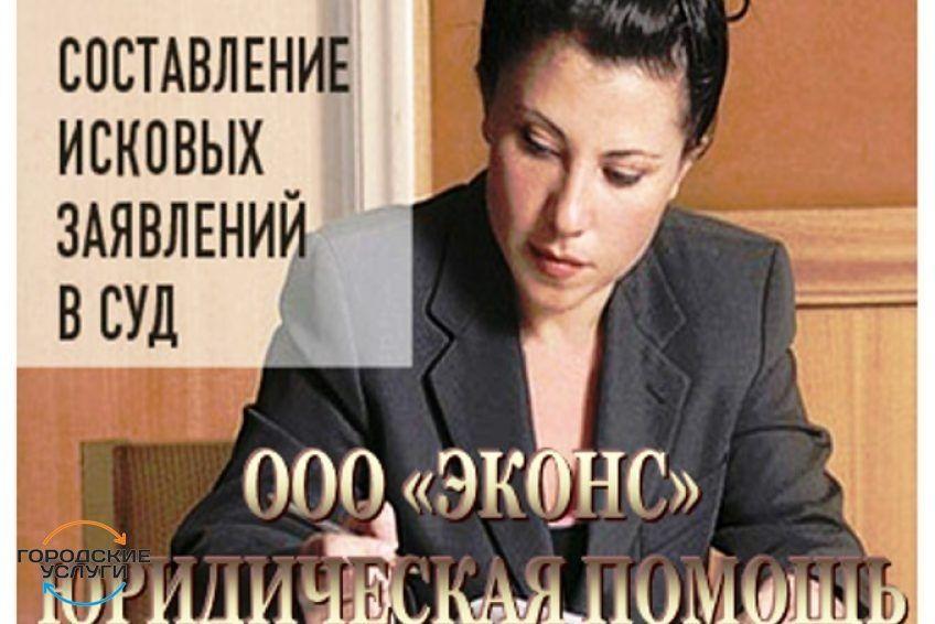 Составление иска в суд, услуги юриста