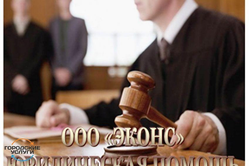 Представительство в суде, услуги юриста