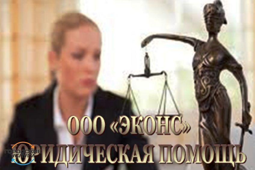 Юридическое обслуживание ООО, ИП