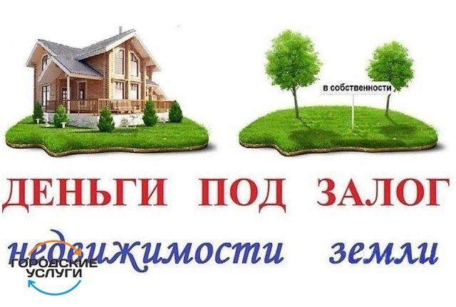 Деньги под залог недвижимости в Челябинске
