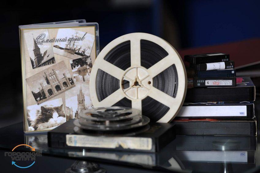 Оцифровка кинопленок 8-мм и 16-мм