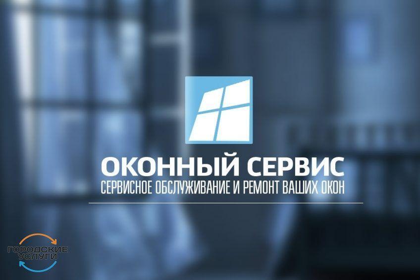 Монтаж Окон Балконов ПВХ И Al-конструкции
