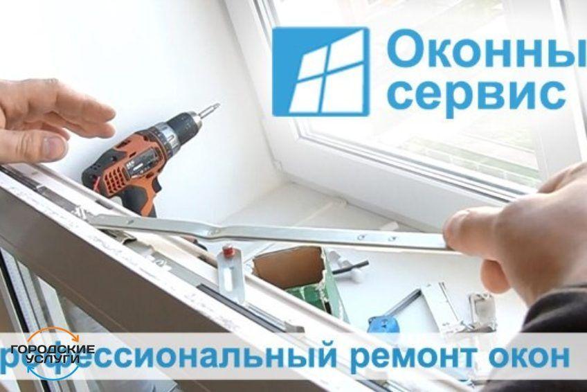 Монтаж и ремонт окон любой сложности!