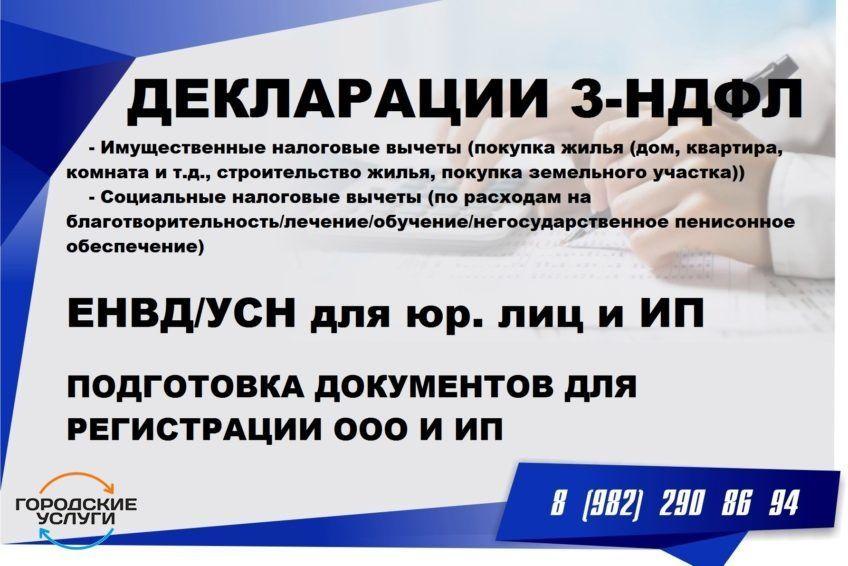 Декларации 3-НДФЛ для физических и юридических лиц