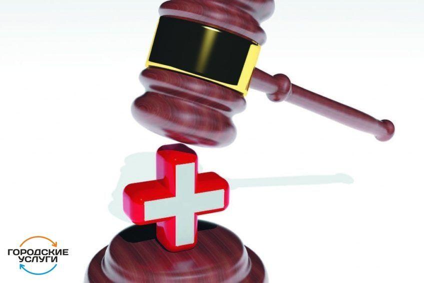 Адвокат (Медицинский адвокат)