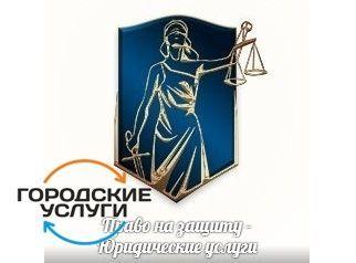 Юридические услуги, консультация юриста