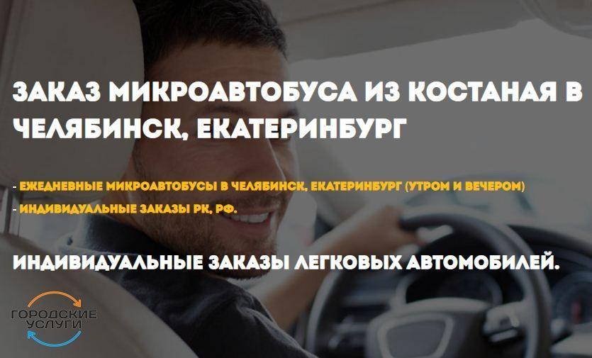 Ежедневно Микроавтобусы Челябинск-Костанай
