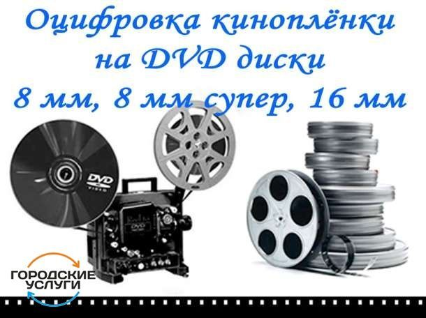Оцифровка кинопленки 16-мм и 8-мм