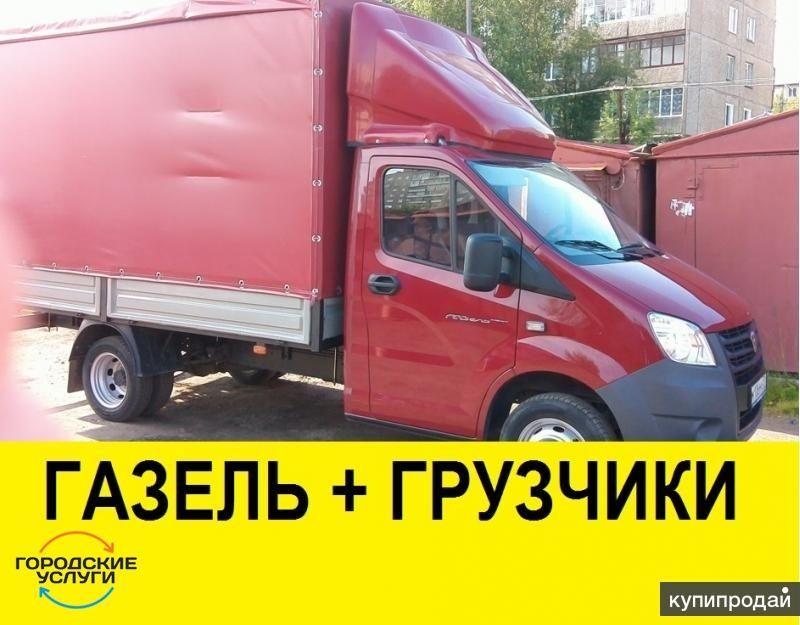 Услуги грузчиков переезд доставка